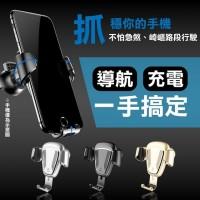 重力感應-汽車手機架